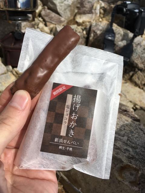 揚げおかき塩ショコラ