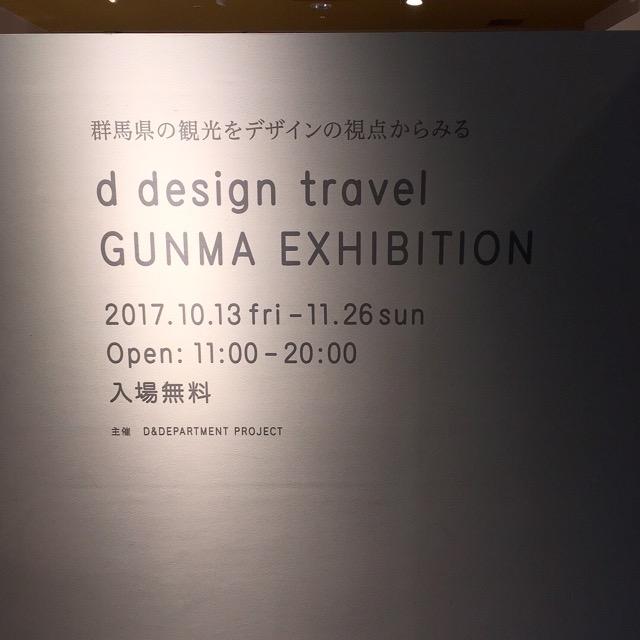 GUNMA EXHIBITION