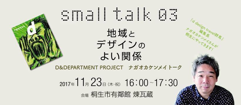 small talk 03