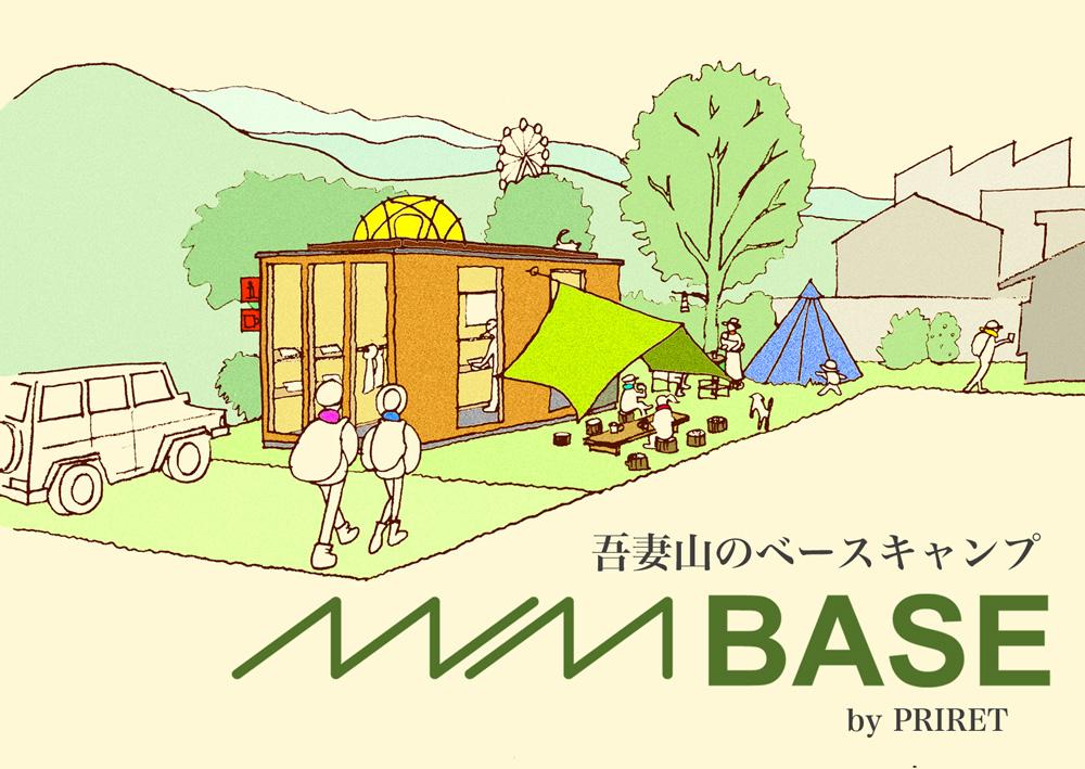AZM BASE/アズマベース