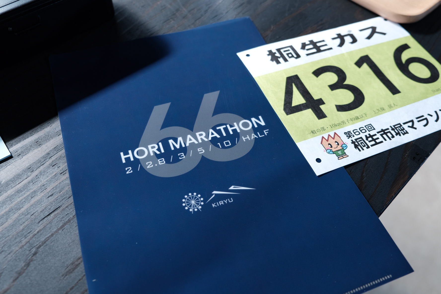 堀マラソン2020